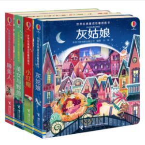 《世界经典童话纸雕图画书》(套装共4册)(可满减用券)86.14元
