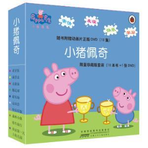 《小猪佩奇 第一辑+第二辑》(全套20册)