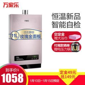 macro 万家乐 JSQ24-12W2 燃气热水器  11升 天然气888元
