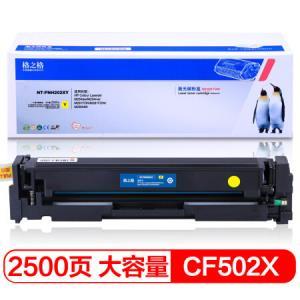 格之格CF502X硒鼓 PNH202XY适用惠普M254dw M254nw M281FDN M281FDW M280NW 202X黄色大容量打印机硒鼓359元