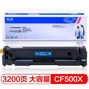 格之格CF500X硒鼓 PNH202XBK适用惠普M254dw M254nw M281FDN M281FDW M280NW 202X打印机硒鼓黑色大容量359元