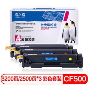 格之格202X四色套装CF500A PNH202X不带芯片四支装适用惠普M254DW M254NW M281FDN M281FDW 打印机粉盒439元
