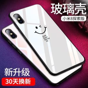 斯得弗小米8探索版手机壳保护套 全包防摔硅胶软边个性男女潮彩绘玻璃保护套-微笑好彩白39元