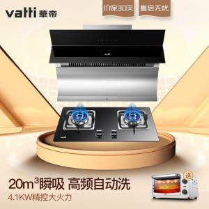 vatti  华帝 i11083+i10034B  烟灶套餐(天然气) 3280元