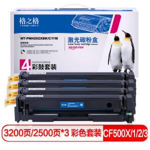 格之格202X四色套装CF500A PNH202X四支装适用惠普M254DW M254NW M281FDN M281FDW M280NW打印机粉盒1799.1元