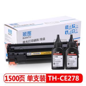 班图 CE278 78a硒鼓  328易加粉套装 适用惠普HP P1560 P1566 P1606dn 佳能P1606dn打印机39.6元