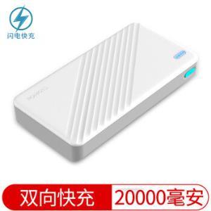 罗马仕20000毫安WA20白色移动电源switch笔记本苹果手机平板充电宝 Type-C双向快充18W89元