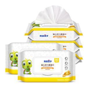 青蛙王子 婴儿湿巾柔纸巾 新生儿宝宝湿纸巾手口湿巾 80抽*5包 湿纸巾 *3件48.42元(合16.14元/件)