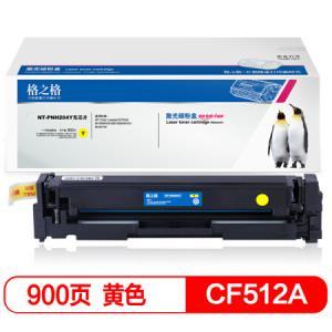 格之格CF512A 204A硒鼓PNH204Y不带芯片适用惠普M154A M154NW M180 180N M181 M181FW打印机粉盒黄色89元