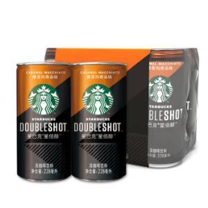 星巴克 Starbucks 星倍醇 浓咖啡饮料 焦香玛奇朵味228ml*6罐 *3件152.85元(合50.95元/件)