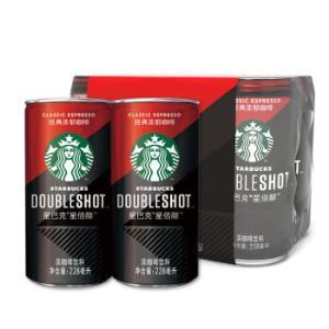 星巴克(Starbucks)星倍醇 经典浓郁咖啡味 咖啡饮料 228ml*6罐分享装50.95元