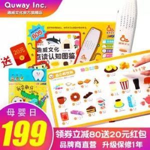 Quway 趣威文化 点读  认知图鉴早教书 *2件316元(合158元/件)
