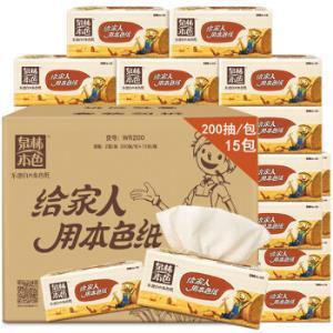 泉林本色 抽纸 母婴可用不漂白环保面巾纸200抽*15包软抽(整箱销售) *2件92.4元(合46.2元/件)
