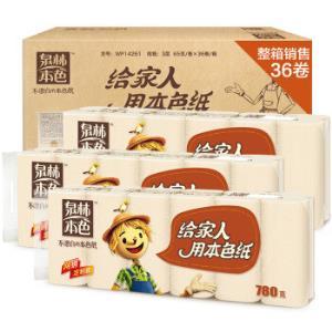 泉林本色 卷纸 不漂白环保健康本色纸无芯卫生纸厕纸36卷(箱装销售)37.8元
