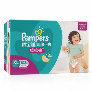 Pampers 帮宝适 超薄干爽拉拉裤 XL108片+凑单品 133.3元