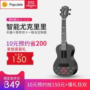 populele天猫十周年纪念新品TS定制款智能尤克里里乌克丽丽成人女549元