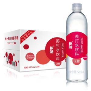 依能果味饮料西柚味 苏打水 500ml*15瓶/箱无糖无汽弱碱性整件装 饮用水26.9元