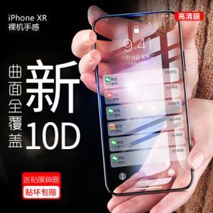 乔嘉苹果X/XS/XR钢化膜iPhoneXsMax高清钢化膜全屏覆盖蓝光手机贴膜 XsMax39元