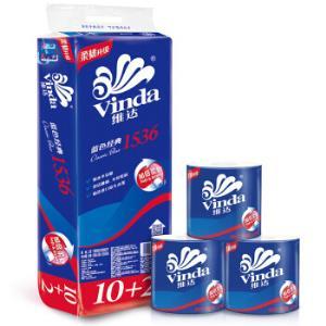 维达(Vinda) 卷纸 蓝色经典3层128g卫生纸巾*12卷13.45元(需用券)