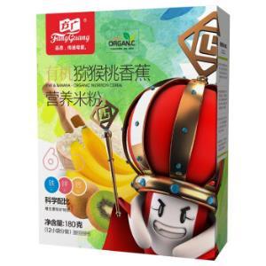 FangGuang 方广 婴幼儿有机营养米粉 180g 猕猴桃香蕉味 *5件145元(合29元/件)