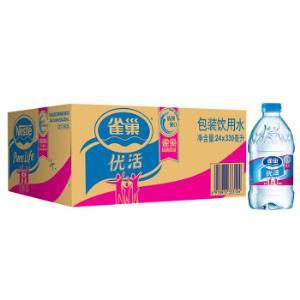 雀巢(Nestle)优活 饮用水 330ml*24瓶 整箱装29.9元