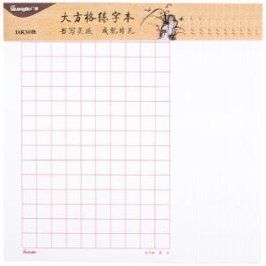 广博(GuangBo)10本装16K30张加厚大方格练字本/书法练习本GB16234 *6件120元(合20元/件)