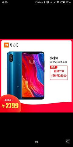 Xiaomi/小米 小米8 蓝色 6GB内存 256GB 移动联通电信4G全网通手机2799元
