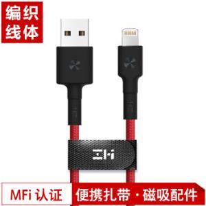 ZMI (紫米)MFi认证 7/6/5s苹果数据线 1米编织线AL803 手机充电器线电源线 支持iphone6s/7/7P/SE/ipad 红色49元