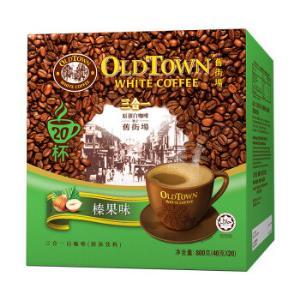 马来西亚进口 旧街场(OLDTOWN)榛果味20条盒装 三合一白咖啡800g(新老包装交替发货)59.9元