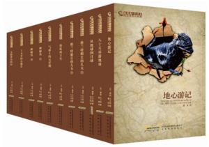 中亚prime会员:凡尔纳科幻经典(插图版全译本)(套装共11册)