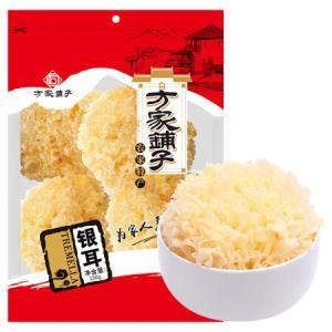 方家铺子 古田特产银耳150g 雪耳白木耳山珍菌菇干货9.9元(需用券)