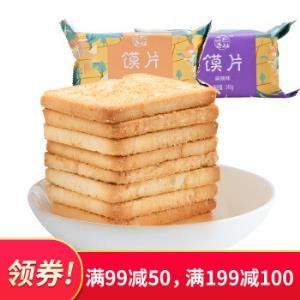 三瓜公社 烤馍片 145g/袋*4(第二件9.9元)16.9元包邮(需用券)