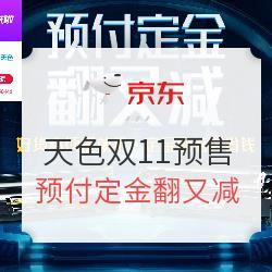 京东天色双11预售促销活动预付定金翻又减,满300减100元