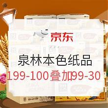 京东商城促销活动: 京东 泉林本色清洁纸品 满199-100元,叠加99-30元优惠券给宝宝就要用本色纸:无添加!不漂白!食品级!