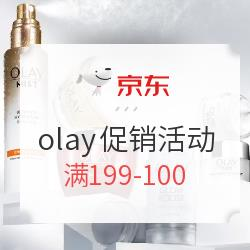 京东 OLAY自营旗舰店 促销活动满199-100,两件88折,抢199-50,399-80元券