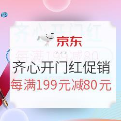 """京东""""齐心开门红""""办公品类促销活动每满199元减80元"""