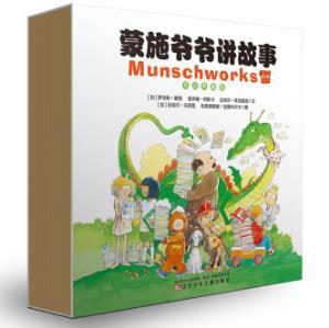 《童立方・蒙施爷爷讲故事双语典藏版》 (第1辑全11册)