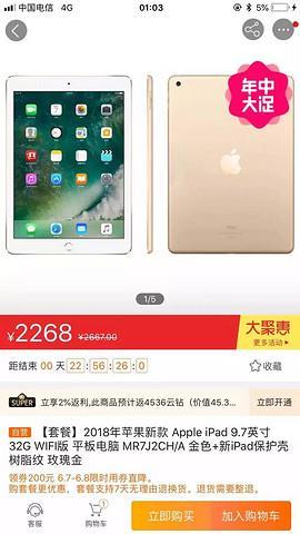 2018年苹果新款 Apple iPad 9.7英寸2098元包邮