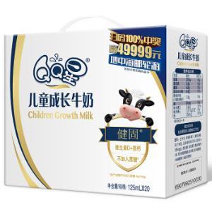 伊利 QQ星儿童成长牛奶(健固型)125ml*20盒-(新老包装随机发货)34.6元