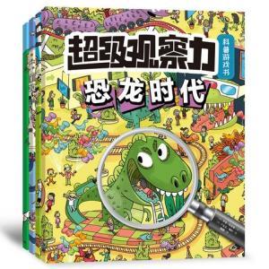《超级观察力科普游戏书系列》(共4册)+《宝宝情绪管理图画书 》(共5册)