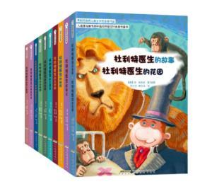 《怪医杜利特系列:纽伯瑞儿童文学奖金奖作品》(套装共10册)92元