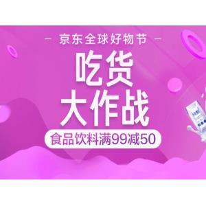 促销活动:京东双十一吃货大作战 食品饮料满99减50