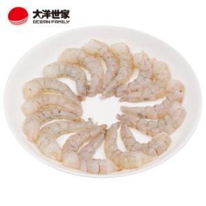 OCEAN FAMILY 大洋世家 冷冻青虾仁41/50 800g 约65-80只 *2件+凑单品 101.9元(合50.95元/件)