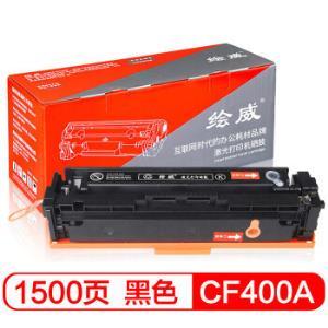 绘威HW-CF400A 201A大容量易加粉黑色硒鼓(适用惠普HP Color LaserJet Pro M252N M252DW M277DW 277N MFP)89元