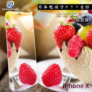 ESTUPENDO 进口旭硝子材质 iPhoneX/XS 5.8寸 苹果X/XS 手机贴膜 3D冷雕曲面屏 手机钢化膜 高清 全透49元