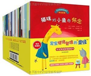 《宝宝情绪管理图画书》(精选典藏版、套装30册)(可满减用券)138.6元