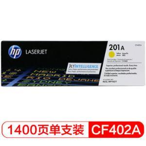 惠普(HP)适配 M252 打印机黄色硒鼓 CF402A/201A(适用HP MFP M277/MFP M274n) *2件1020元(合510元/件)