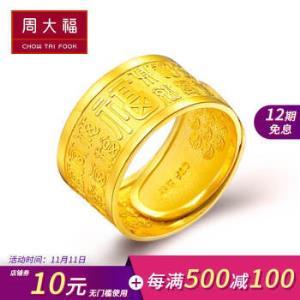 周大福(CHOW TAI FOOK)婚嫁男女款足金黄金戒指 F152999 158 约9.9克2922元