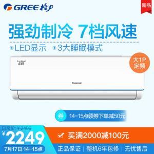 格力(GREE)大1匹 定速 冷暖 除湿 挂机空调 KFR-26GW/(26592)Da-3 品圆2199元