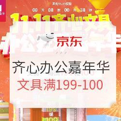 京东齐心双十一办公狂欢嘉年华促销活动办公文具满199-100元,办公设备满699-100元